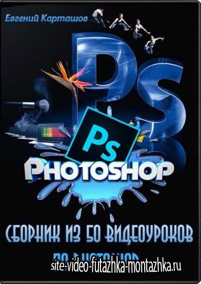 Сборник из 50 видеоуроков по Photoshop. Видеокурс (2012/RUS)