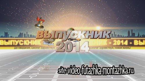 футаж - видео заставка Выпускник 2014
