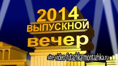 футаж - Голлевудская видео заставка Выпускник 2014