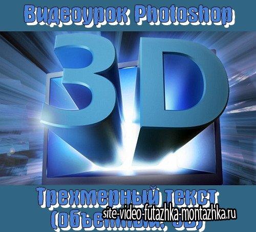 Видеоурок photoshop Трехмерный (объемный, 3D) текст