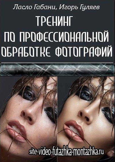 Тренинг по профессиональной обработке фотографий 2.0 (2014/RUS)