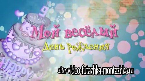 Мой весёлый День Рождения - детский проект для ProShow Producer®
