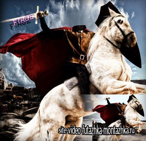 Фотошаблон для монтажа - Доблесный рыцарь на верном коне