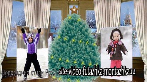 Стили для ProShow Producer® - Christmas styles