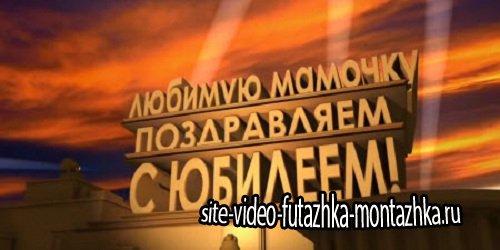 Футаж - К Юбилею МАМЫ !