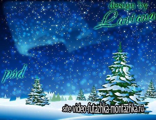 Psd исходник - В снегу стояли ёлочки - зелененькие челочки