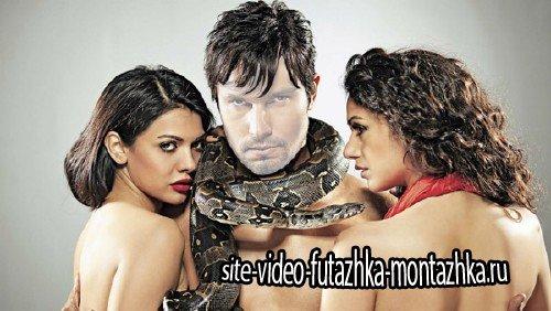 Шаблон для мужчин - В обнимку с девушками и змеей