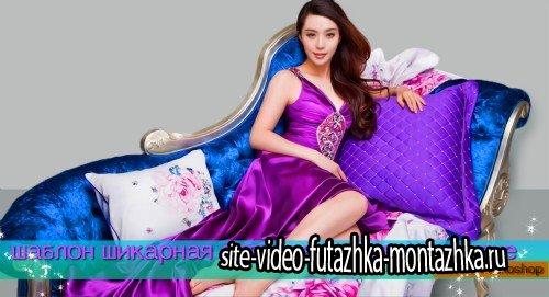 Многослойный женский шаблон для монтажа - Шикарная девушка на синем диване