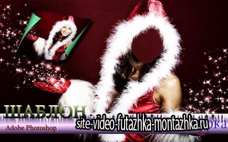 Красивый женский шаблон для photoshop - Новогодняя снегурочка