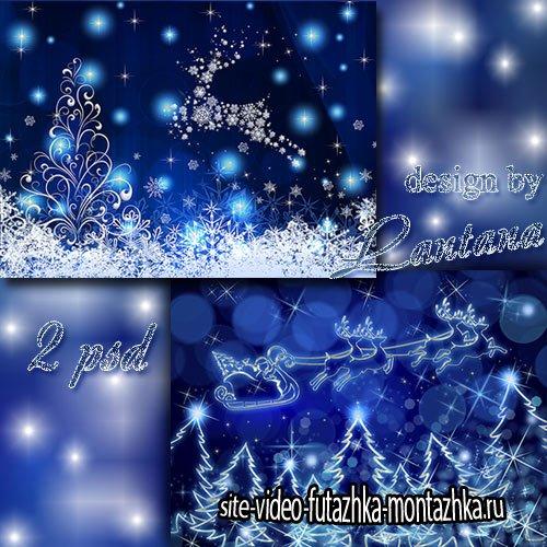 Многослойные фоны - Новогодней ночи волшебство