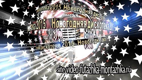 Новогодний футаж - Диско 2015