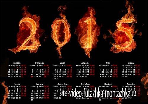 Красивый календарь - Пламенные цифры