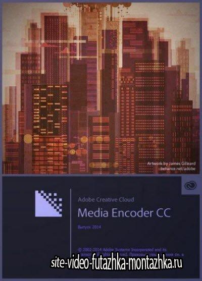 Adobe Media Encoder CC 2014.2 v.8.2.0.54 Update 2 by m0nkrus (2014/ML/RUS)
