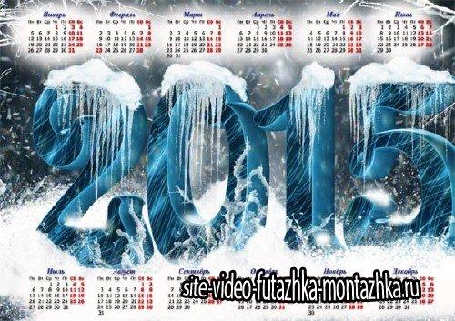 На 2015 год календарь - Цифры во льду