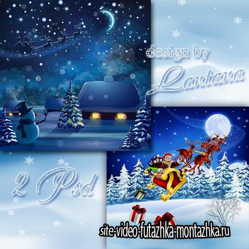 Многослойные фоны - Мчится ночью по полям дед Мороз на санках