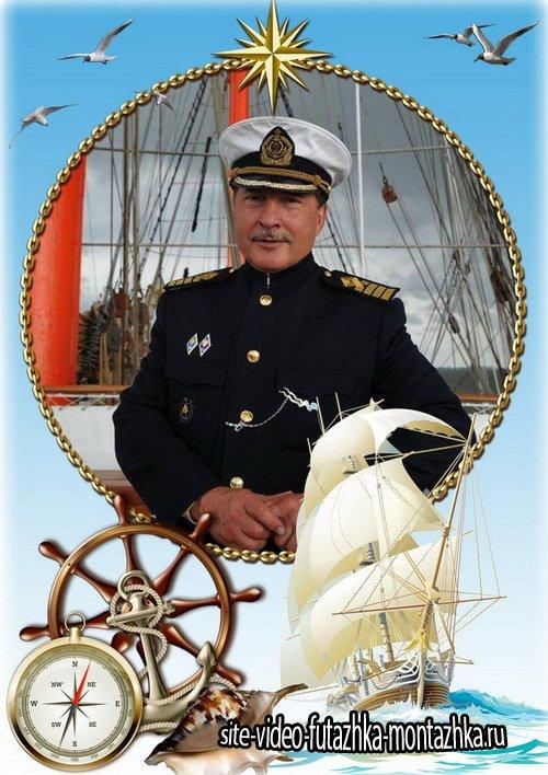 Рамка для оформления фото - Капитан дальнего плавания