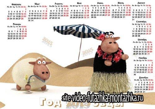 Овечки на отдыхе - Календарь настенный