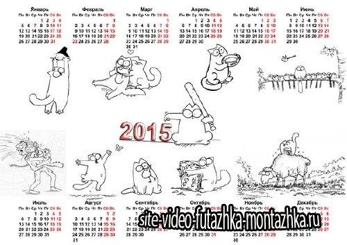 Календарь настенный 2015 - Веселый кот Саймона