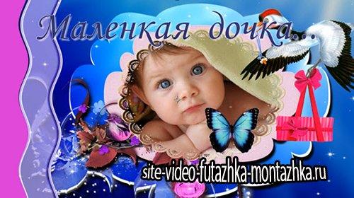 Маленькая Доченька - Проект для Proshow Producer