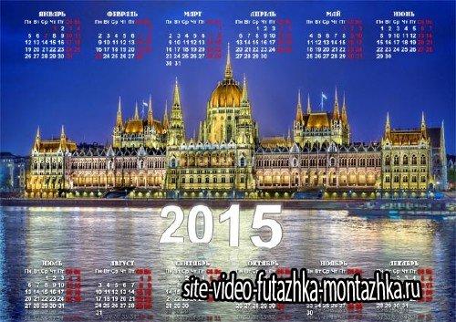 Календарь 2015 - Парламент Венгрии