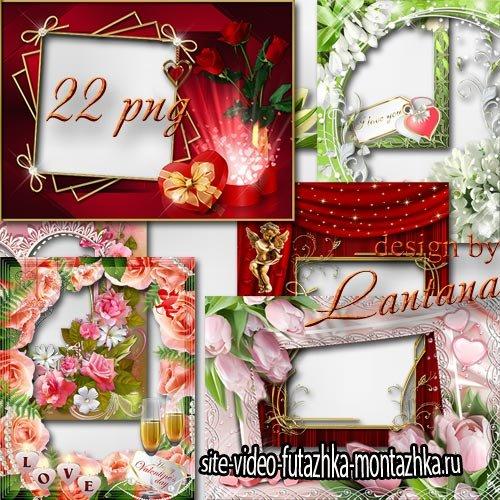Коллекция рамочек ко Дню святого Валентина - Любовь моя