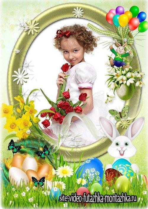 Пасхальная рамка для оформления фото - Светлый праздник Пасхи