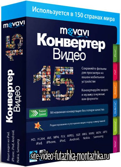 Movavi Video Converter v.15.2.1 (2015/ML/RUS)