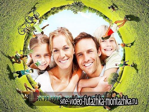 Прикольная семейная рамка для фотошоп - Жизнь прекрасна