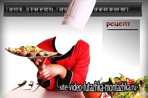 Мужской фотошаблон для photoshop - Все строго по рецепту