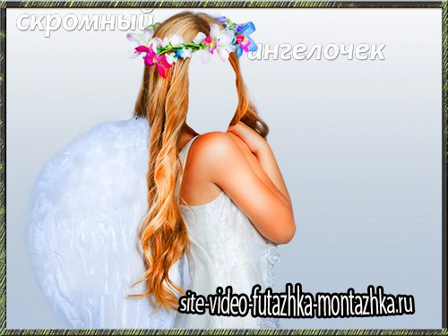Шаблон psd для фотошоп - Скромный ангел