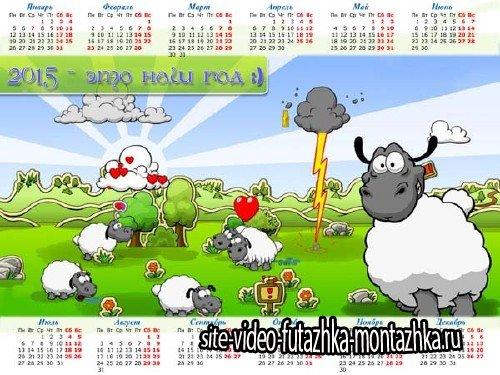 Календарь 2015 - Веселые овечки