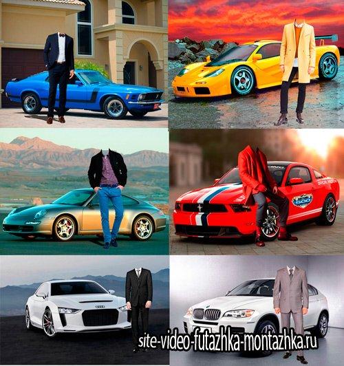 Шаблоны для фотошопа  - Мужчины возле автомобилей