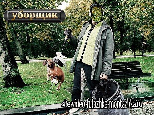 Шаблон для фотошоп - Собака на палке