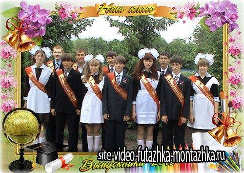 Праздничная рамка для оформления фото - Школьный выпускной