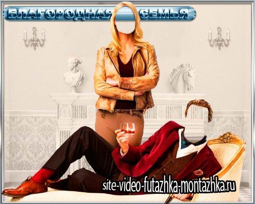 Парный фотошаблон для монтажа - Благородная семья