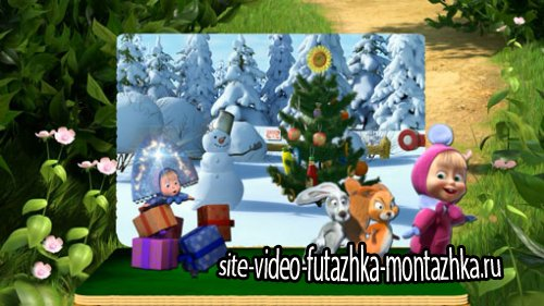 ProShow Producer книжка раскладушка - Маша и Медведь