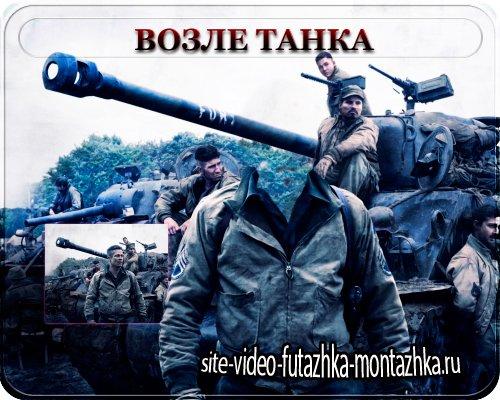 Мужской фото шаблон - Военный возле танка