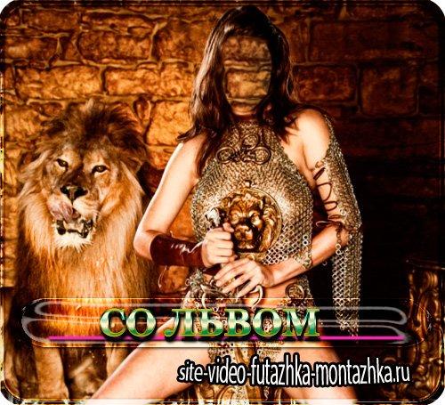 Шаблон для фотомонтажа - Девушка со львом