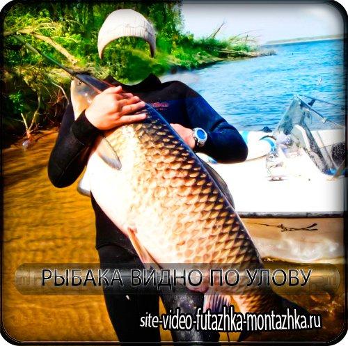 Мужской фото шаблон - Выбирай удилище по лову, а крючок по рыбе