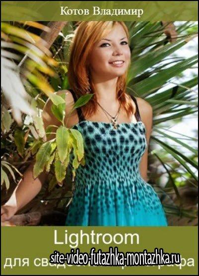 Lightroom для свадебного фотографа. Видеокурс (RUS/2015)