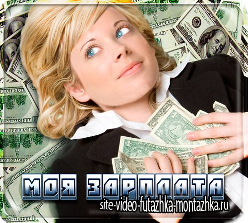 Женский шаблон для фото - Деньги не пахнут