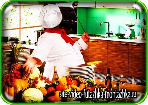 Шаблон фотошоп - Люблю готовить