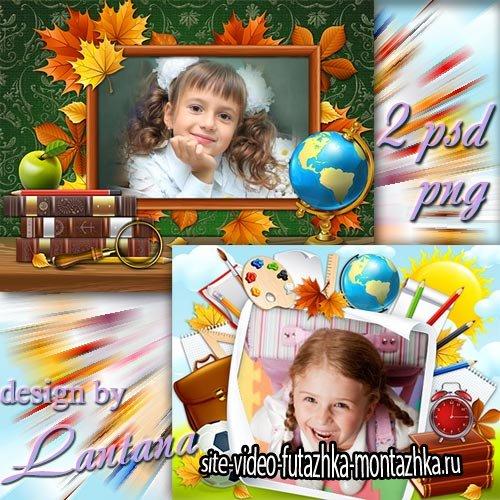 Детские рамочки - Быстро лето пролетело, наступил учебный год