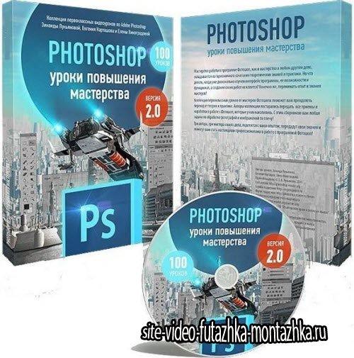 Photoshop. Уроки повышения мастерства 2.0. Видеокурс (RUS/2015)