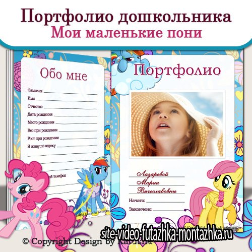 Портфолио в детский сад - Мои маленькие пони