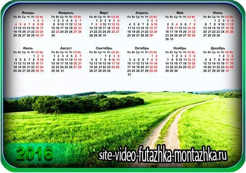 Календарь на 2016 год - Дорога в поле (PNG, PSD)
