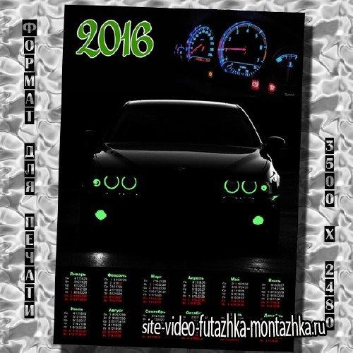 Настенный календарь - Автотюнинг BMW 2016