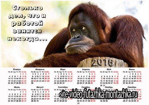 Календарь 2016 - Крылатые мысли
