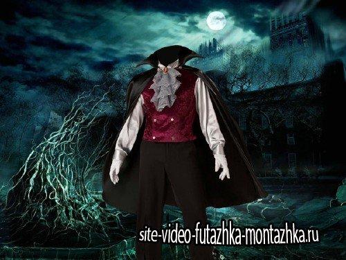 Шаблон для мужчин - Дракула