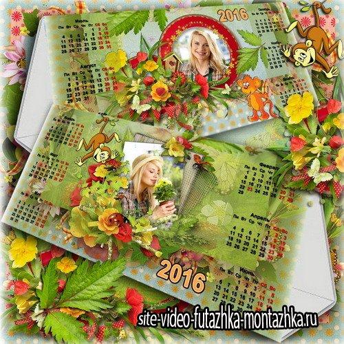 Настольный календарь для офиса и дома на 2016 год - Лето яркость красок, лучик солнца на стене